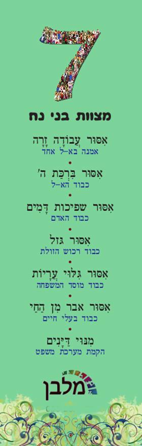 zeven geboden
